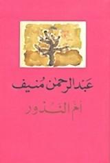 رواية أم النذور للكاتب : عبد الرحمن منيف