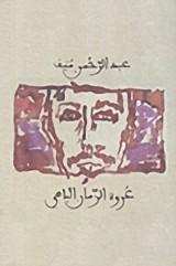 كتاب عروة الزمان الباهي للكاتب : عبد الرحمن منيف