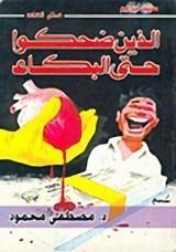كتاب الذين ضحكوا حتى البكاء للكاتب : مصطفى محمود