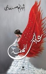 رواية عليك اللهفة للكاتبة : أحلام مستغانمي