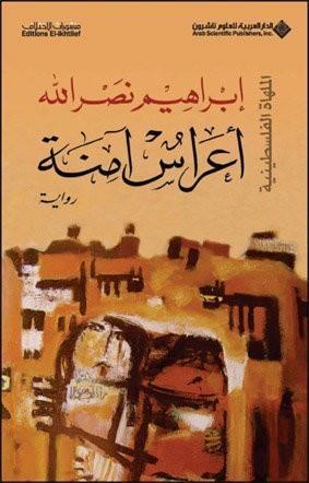 رواية اعراس امنه للكاتب : إبراهيم نصر الله