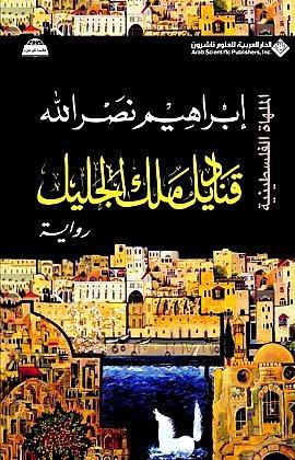 رواية قنديل ملك الجليل للكاتب : ابراهيم نصر الله