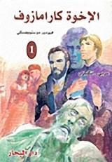 رواية  الإخوة كارامازوف للكاتب : فيودور دوستويفسكي