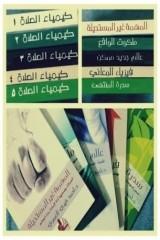 كتاب سلسلة كيمياء الصلاة للكاتب : أحمد خيري العمري