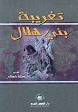 كتاب تغريبة بني هلال
