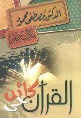 كتاب القرآن كائن حي للكاتب : مصطفى محمود