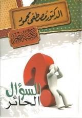 كتاب السؤال الحائر للكاتب : مصطفى محمود