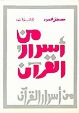 كتاب من أسرار القرآن  للكاتب : مصطفى محمود
