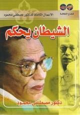 كتاب الشيطان يحكم للكاتب : مصطفى محمود