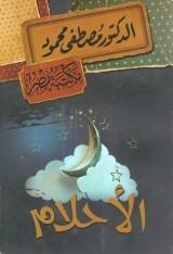 كتاب الاحلام للكاتب : مصطفى محمود