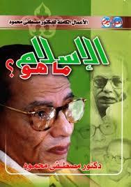 كتاب الإسلام ما هو؟ للكاتب : مصطفى محمود