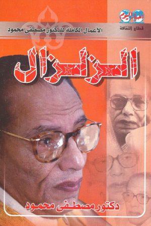 كتاب  الزلزال للكاتب : مصطفى محمود
