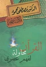 كتاب القرآن محاولة لفهم عصري للكاتب : مصطفى محمود