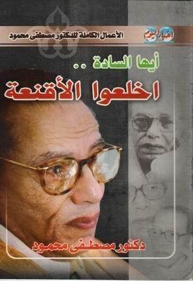 كتاب أيها السادة اخلعو الأقنعة للكاتب : مصطفى محمود