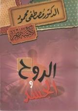 كتاب الروح والجسد للكاتب : مصطفى محمود