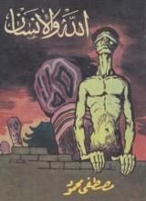 كتاب الله والإنسان للكاتب : مصطفى محمود