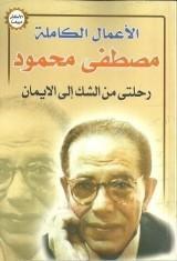كتاب رحلتي من الشك إلى الإيمان للكاتب : مصطفى محمود