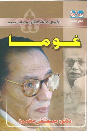 كتاب غوما للكاتب : مصطفي محمود