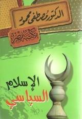 كتاب الإسلام السياسي للكاتب : مصطفي محمود