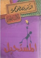 كتاب المستحيل للكاتب : مصطفى محمود