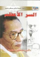 كتاب السر الأعظم للكاتب : مصطفى محمود