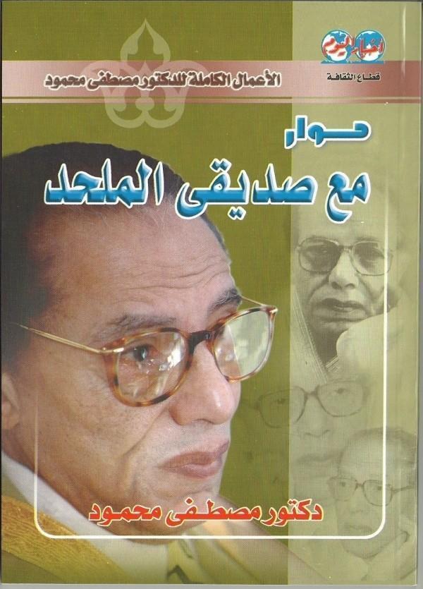 حوار مع صديقي الملحد - مصطفى محمود - وطن الكتب