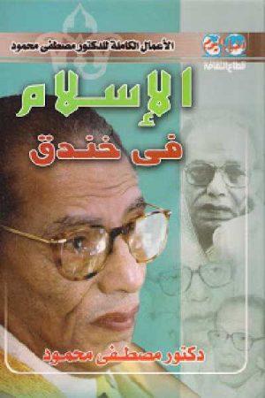 كتاب الإسلام في خندق للكاتب : مصطفى محمود