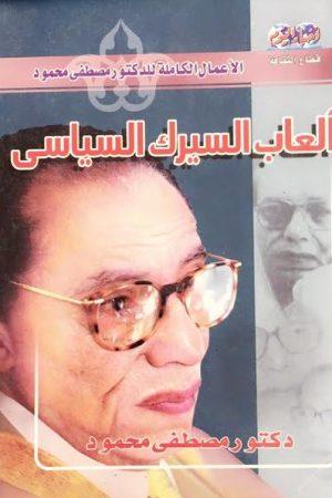 كتاب ألعاب السيرك السياسي للكاتب : مصطفى محمود