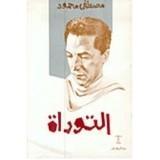 كتاب التوراة للكاتب : مصطفى محمود