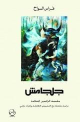 كتاب جلجامش ملحمة الرافدين الخالدة للكاتب : فراس السواح