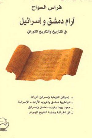 كتاب آرام دمشق وإسرائيل في التاريخ والتاريخ التوراتي للكاتب : فراس السواح