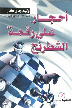 كتاب أحجار على رقعة الشطرنج للكاتب : وليام جاى كار