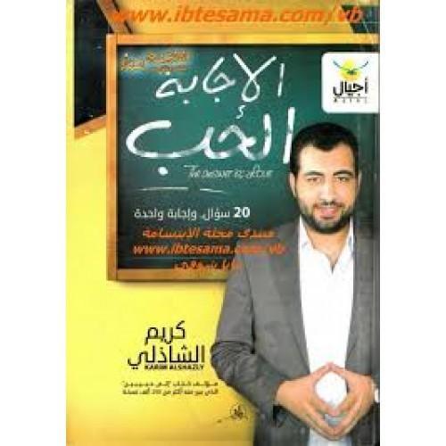 كريم الشاذلي كتب - كتاب الأجابة الحب - وطن الكتب