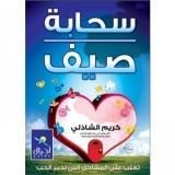 كتاب سحابة صيف للكاتب : كريم الشاذلي