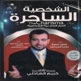 كتاب الشخصية الساحرة للكاتب : كريم الشاذلي