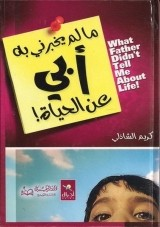 كتاب ما لم يخبرني به أبي عن الحياة للكاتب : كريم الشاذلي