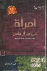 كتاب امرأة من طراز خاص للكاتب : كريم الشاذلي