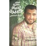 كتاب أفكار صغيره لحياة كبيرة للكاتب : كريم الشاذلي