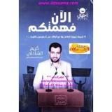 كتاب الآن فهمتكم للكاتب : كريم الشاذلي