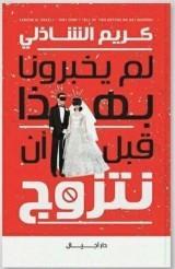 كتاب لم يخبرونا بهذا قبل أن نتزوج للكاتب : كريم الشاذلي