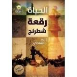 كتاب الحياة رقعة شطرنج  للكاتب : كريم الشاذلي