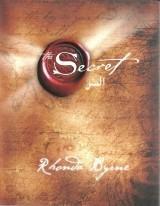 كتاب السر للكاتب : روندا بايرن