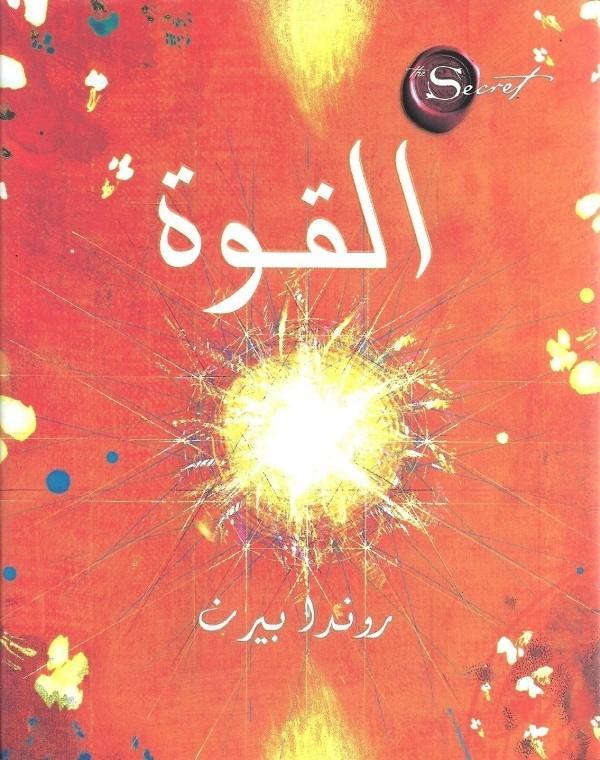كتاب القوة روندا بايرن - وطن الكتب