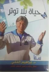 كتاب حياه بلا توتر للكتاب: إبراهيم الفقى