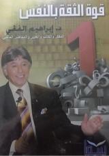 كتاب قوة الثقة بالنفس للكاتب : إبراهيم الفقي