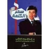 كتاب سحر الكلمة للكاتب : إبراهيم الفقى