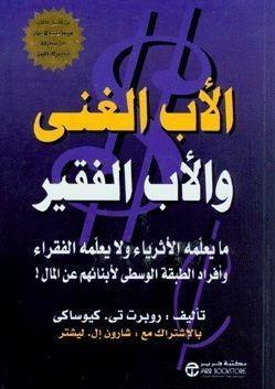 كتاب الأب الغني والأب الفقير للكاتب : روبرت كيوساكي