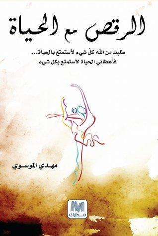 كتاب رقص مع الحياه - مهدي الموسوي - وطن الكتب