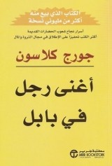 كتاب أغنى رجل في بابل للكاتب : جورج كلاسون
