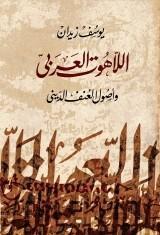 كتاب اللاهوت العربي للكاتب : يوسف زيدان
